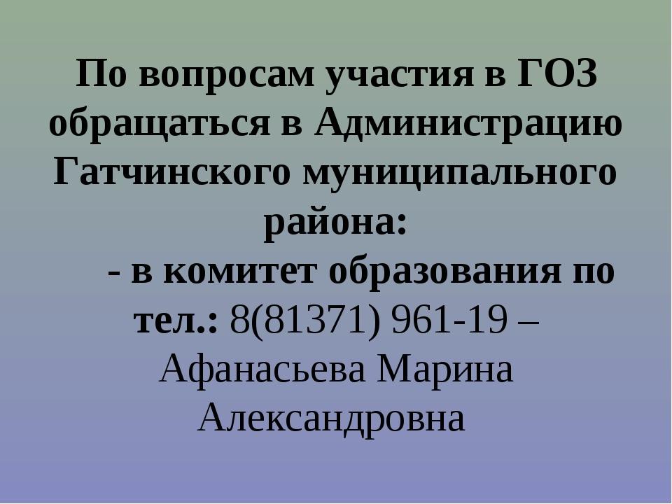 По вопросам участия в ГОЗ обращаться в Администрацию Гатчинского муниципальн...
