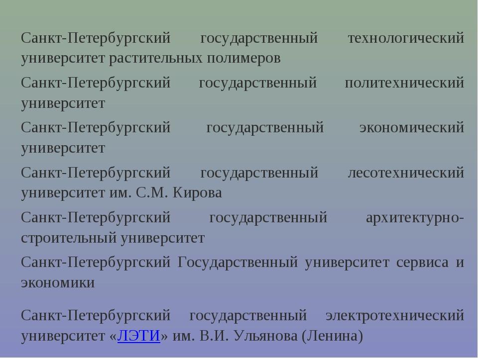 Санкт-Петербургский государственный технологический университет растительных...
