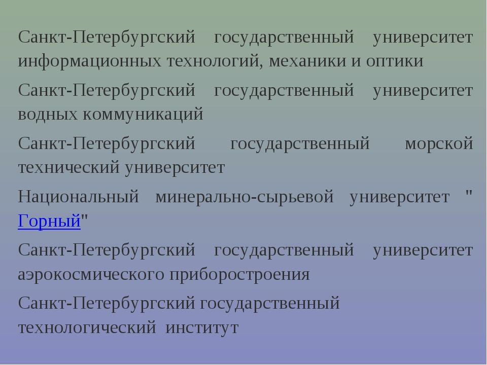 Санкт-Петербургский государственный университет информационных технологий, ме...