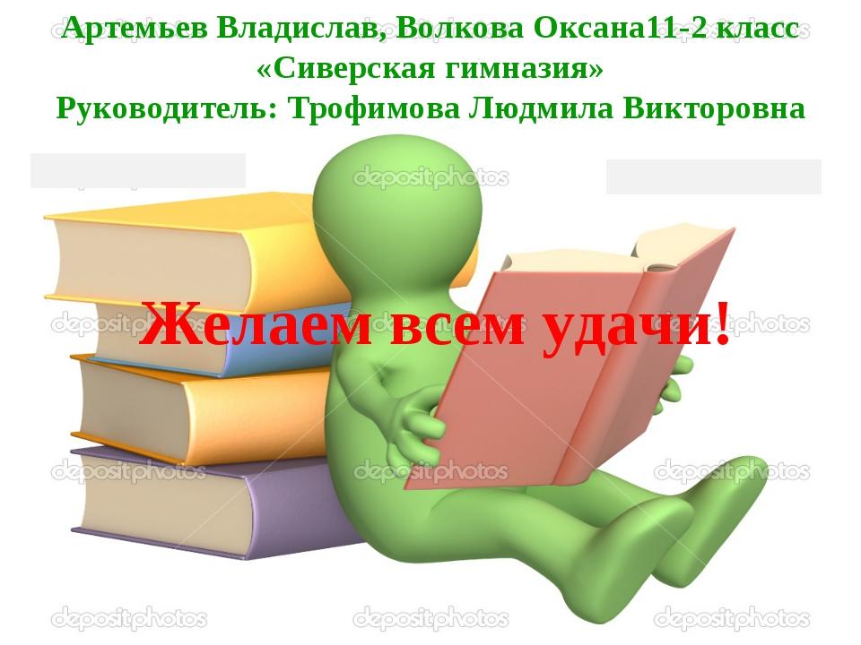 Артемьев Владислав, Волкова Оксана11-2 класс «Сиверская гимназия» Руководител...