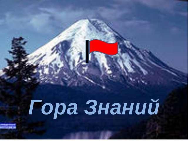 Гора Знаний