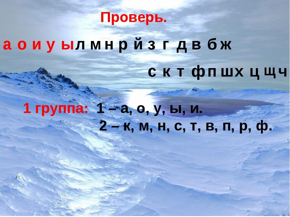 1 группа: 1 – а, о, у, ы, и. 2 – к, м, н, с, т, в, п, р, ф. Проверь. аоиу...