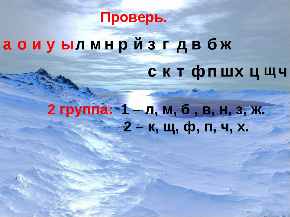 Проверь. 2 группа: 1 – л, м, б , в, н, з, ж. 2 – к, щ, ф, п, ч, х. аоиуы...