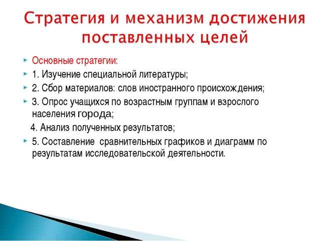 Основные стратегии: 1. Изучение специальной литературы; 2.Сбор материалов: с...