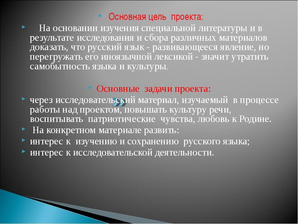 Основная цель проекта:  На основании изучения специальной литературы и в...