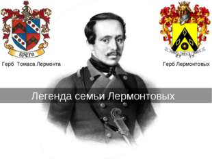 Герб Лермонтовых Герб Томаса Лермонта Легенда семьи Лермонтовых