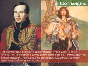 Род Лермонтовых восходит к средним векам и легендарен в своих истоках, - он н