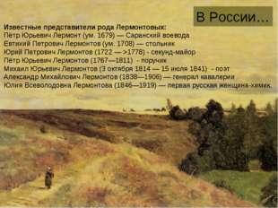 Известные представители рода Лермонтовых: Пётр Юрьевич Лермонт (ум. 1679)— С