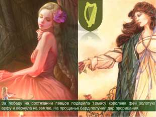 За победу на состязании певцов подарила Томасу королева фей золотую арфу и ве
