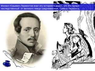 Михаил Юрьевич Лермонтов знал эту историю и верил, что его талант наследствен