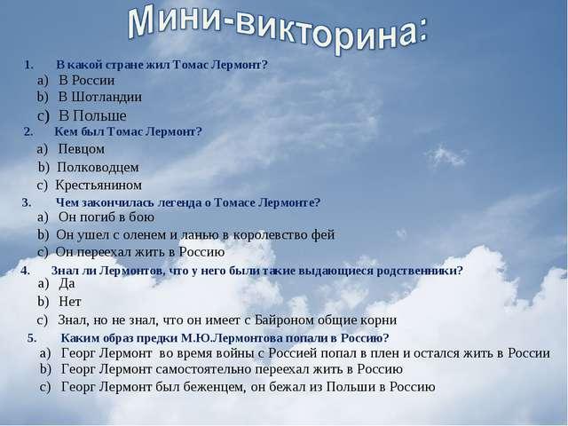 В какой стране жил Томас Лермонт? В России Кем был Томас Лермонт? Певцом Знал...