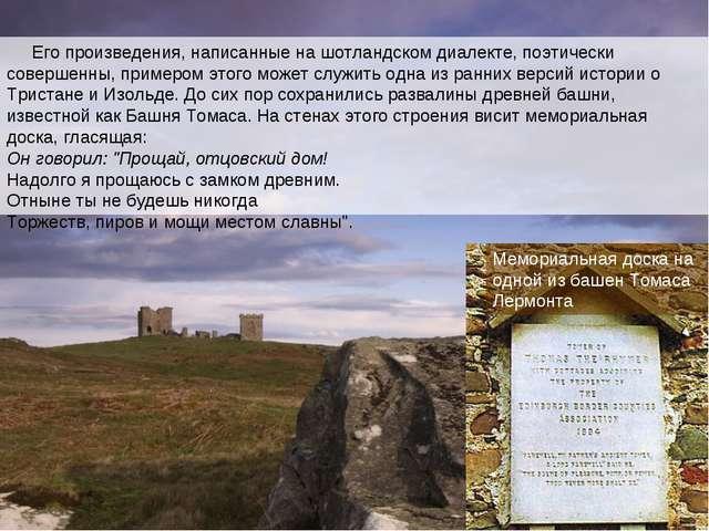 Его произведения, написанные на шотландском диалекте, поэтически соверше...