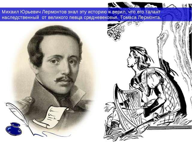Михаил Юрьевич Лермонтов знал эту историю и верил, что его талант наследствен...