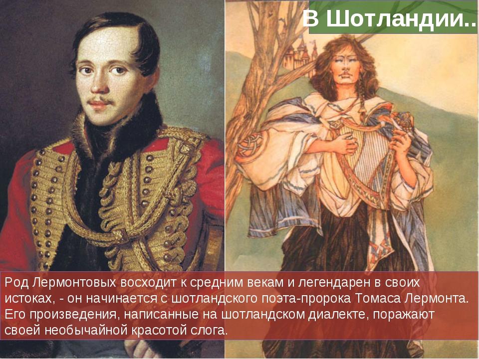 Род Лермонтовых восходит к средним векам и легендарен в своих истоках, - он н...