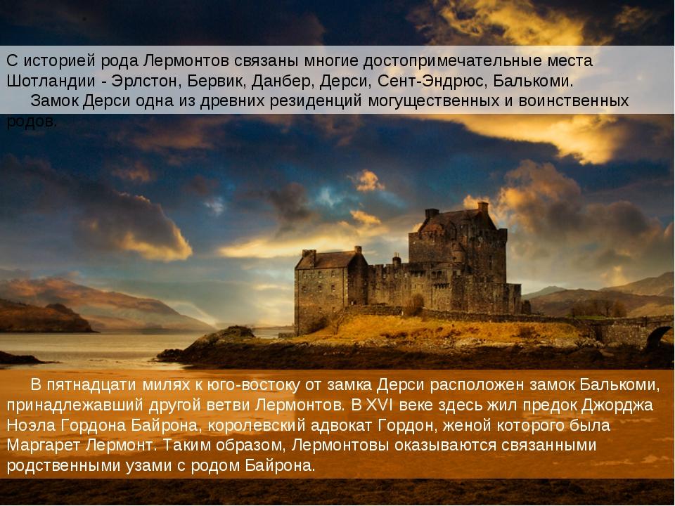 В пятнадцати милях к юго-востоку от замка Дерси расположен замок Бальком...