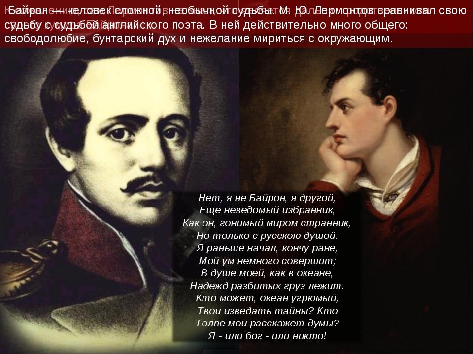 К сожалению, сам Лермонтов не знал, что является дальним родственником своего...