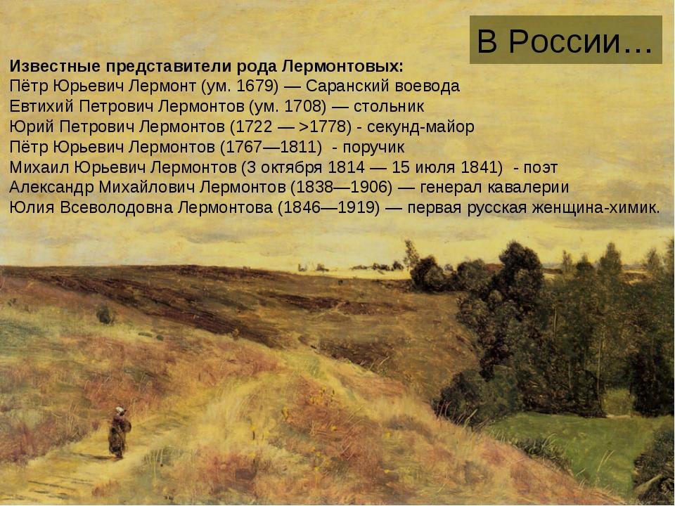 Известные представители рода Лермонтовых: Пётр Юрьевич Лермонт (ум. 1679)— С...