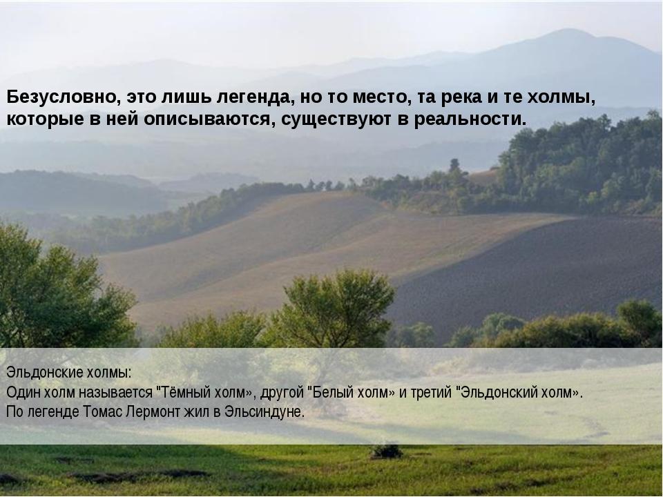 Безусловно, это лишь легенда, но то место, та река и те холмы, которые в ней...