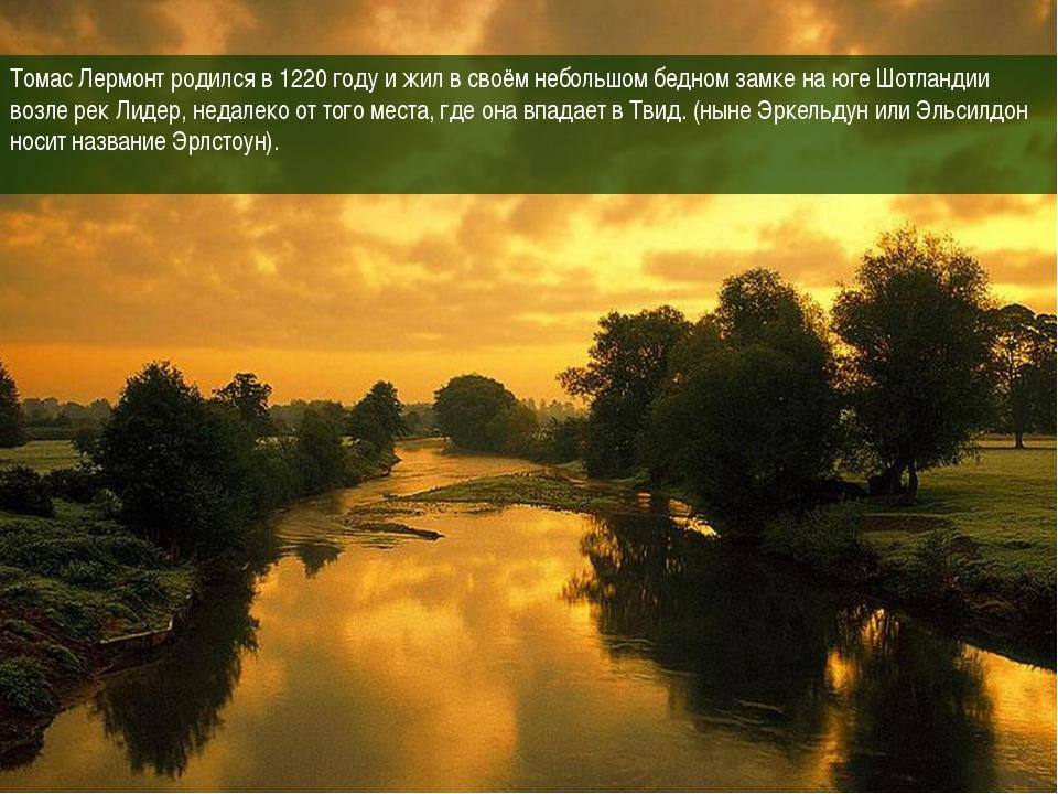 Томас Лермонт родился в 1220 году и жил в своём небольшом бедном замке на юге...