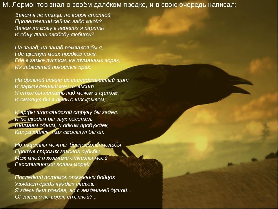 Зачем я не птица, не ворон степной, Пролетевший сейчас надо мной? Зачем не...