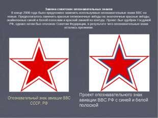 Опознавательный знак авиации ВВС СССР, РФ Проект опознавательного знак авиаци