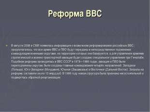 Реформа ВВС В августе 2008 в СМИ появилась информация о возможном реформирова