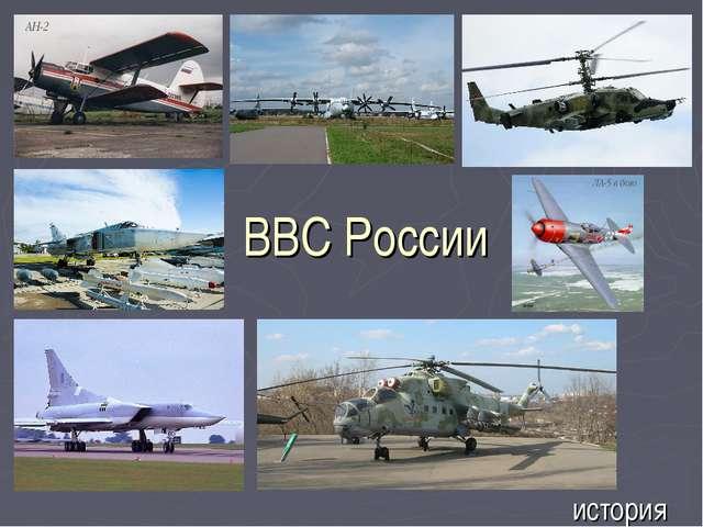 ВВС России история