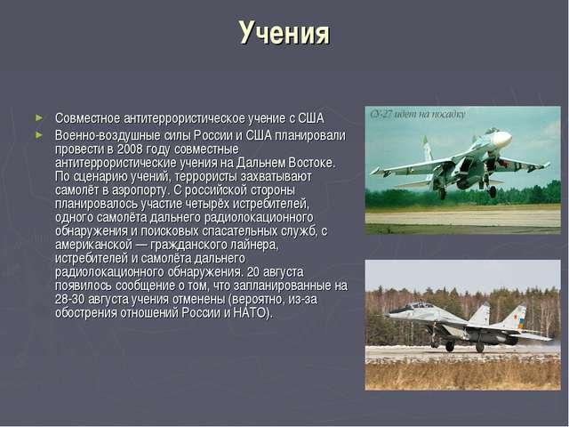 Учения Совместное антитеррористическое учение с США Военно-воздушные силы Рос...