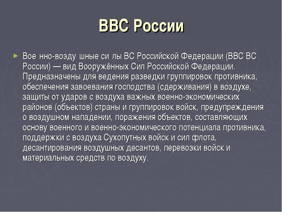 ВВС России Вое́нно-возду́шные си́лы ВС Российской Федерации (ВВС ВС России) —...