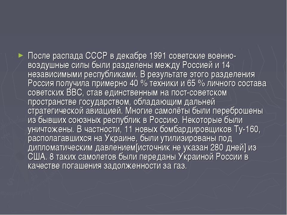 После распада СССР в декабре 1991 советские военно-воздушные силы были раздел...