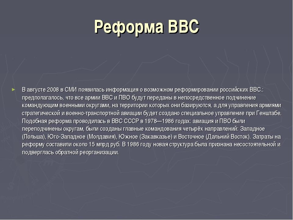 Реформа ВВС В августе 2008 в СМИ появилась информация о возможном реформирова...