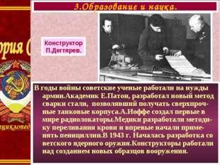 В годы войны советские ученые работали на нужды армии.Академик Е.Патон, разра