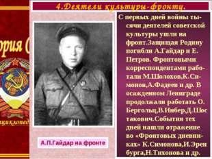 С первых дней войны ты-сячи деятелей советской культуры ушли на фронт.Защищая