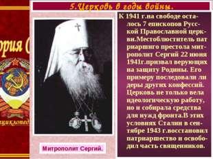 К 1941 г.на свободе оста-лось 7 епископов Русс- кой Православной церк-ви.Мест