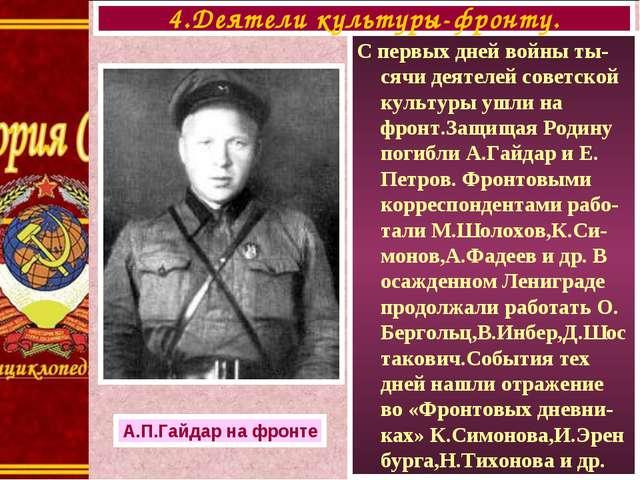 С первых дней войны ты-сячи деятелей советской культуры ушли на фронт.Защищая...
