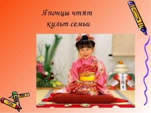Японцы чтят культ семьи