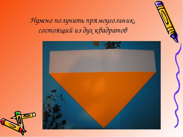 Нужно получить прямоугольник, состоящий из дух квадратов