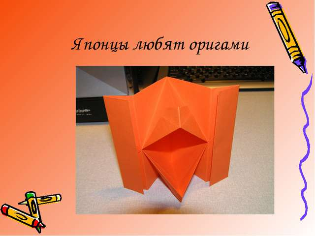 Японцы любят оригами