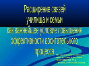 Автор: старший воспитатель Зуева Татьяна Алексеевна ГБОУ НПО ПУ № 4 Г. Невель