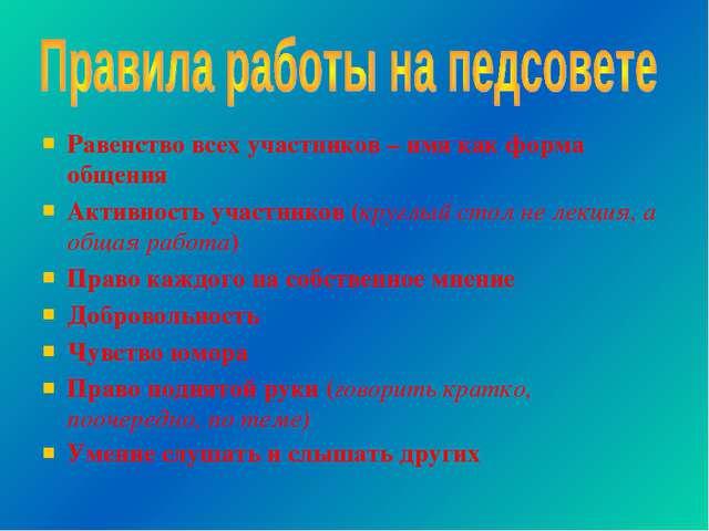 Равенство всех участников – имя как форма общения Активность участников (круг...