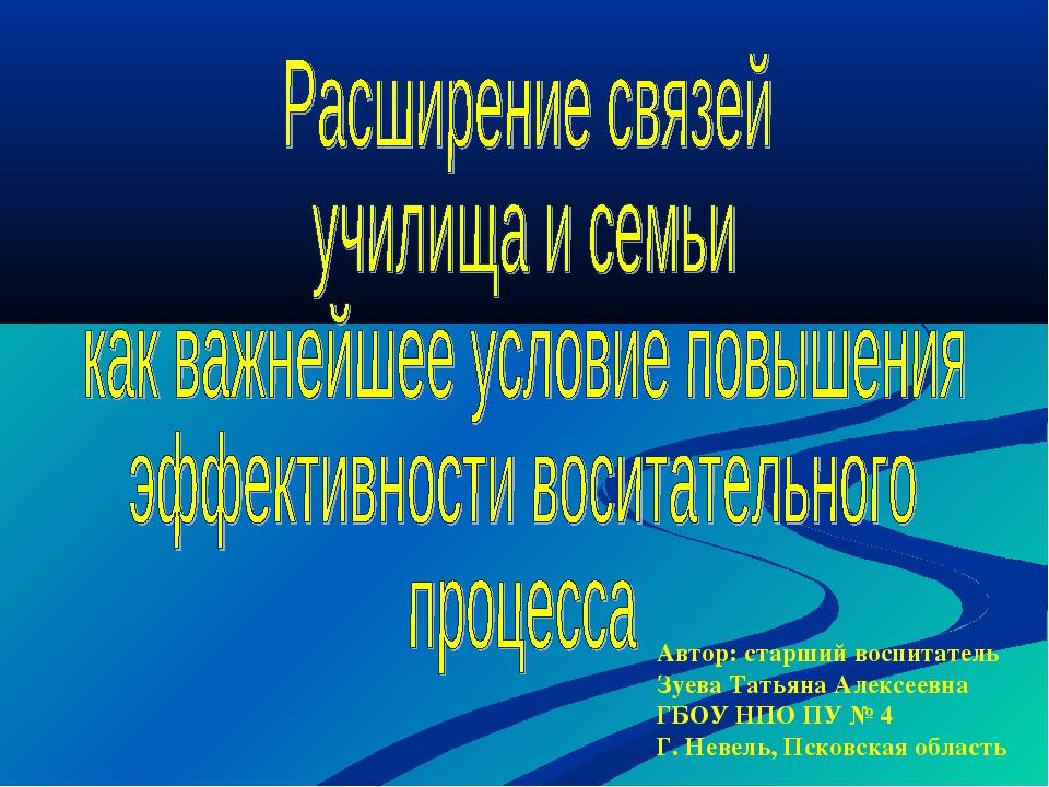 Автор: старший воспитатель Зуева Татьяна Алексеевна ГБОУ НПО ПУ № 4 Г. Невель...