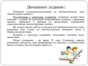 Домашнее задание: Напишите сочинение-рассуждение на лингвистическую тему «З