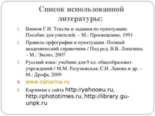 Список использованной литературы: Блинов Г.И. Тексты и задания по пунктуации: