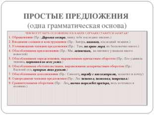 ПРОСТЫЕ ПРЕДЛОЖЕНИЯ (одна грамматическая основа)