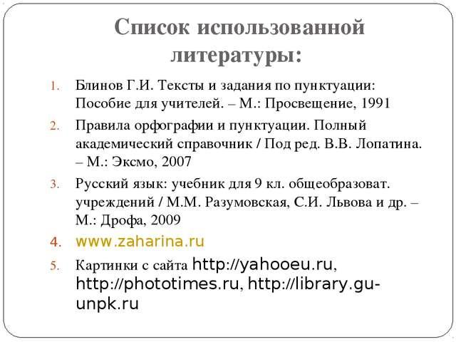Список использованной литературы: Блинов Г.И. Тексты и задания по пунктуации:...