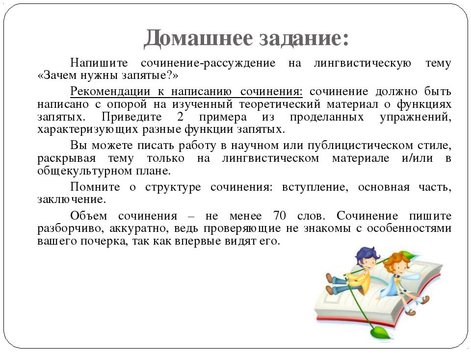 Домашнее задание: Напишите сочинение-рассуждение на лингвистическую тему «З...