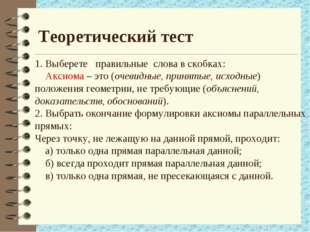 Теоретический тест 1. Выберете правильные слова в скобках: Аксиома – это (оче
