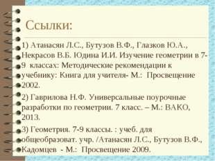 Ссылки: 1) Атанасян Л.С., Бутузов В.Ф., Глазков Ю.А., Некрасов В.Б. Юдина И.И