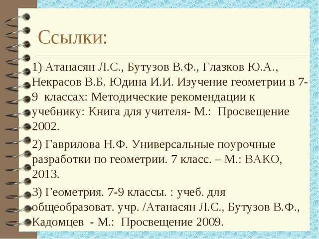 Ссылки: 1) Атанасян Л.С., Бутузов В.Ф., Глазков Ю.А., Некрасов В.Б. Юдина И.И...
