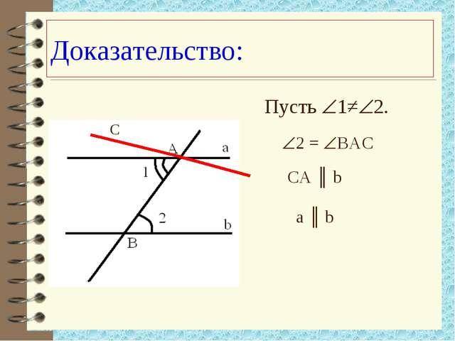 Доказательство: Пусть 1≠2. С С 2 = BAC CA ║ b a ║ b